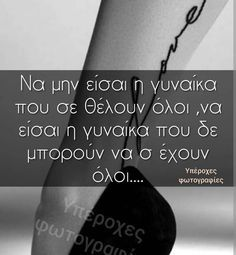 Δημοσίευση Instagram από Quotes__9__ • 15 Νοέ, 2018 στις 3:35 μμ UTC My Life Quotes, She Quotes, Bitch Quotes, Book Quotes, Positive Quotes, Motivational Quotes, Unique Quotes, Dark Thoughts, Greek Quotes