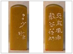 A QINGTIAN STONE Seal by Xiaoyu (Kind Fish), Taiwanese artist.  小魚篆刻青田石印〔花落知多少〕。邊款為【夜來風雨聲,花落知多少,小魚刻。】2.1x2.0cm