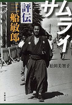 サムライ 評伝 三船敏郎 (文春文庫) 松田美智子, :::出版社: 文藝春秋 (2015/11/10):::Kindle