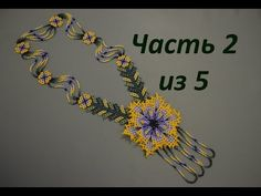 (61) Уичольские цветы. Часть 2 из 5. Бисероплетение. Мастер класс - YouTube