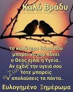 Good Night, Good Morning, Night Photos, Wise Words, Weddings, Health, Nighty Night, Buen Dia, Bonjour