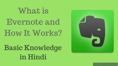 What is evernote and how it works- basic knowledge in hindi