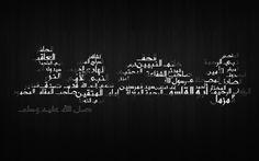 فيا أحمد المختار قد نلت رِفعة**من الله فضلا من لدنه ومنة حباك لكل الخلق غيثا ورحمة**وسماك مصباحا وسماك نعمة