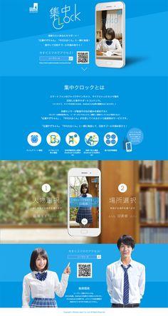 勉強応援!SEABREEZE   シーブリーズ 集中クロック|WEBデザイナーさん必見!ランディングページのデザイン参考に(シンプル系)