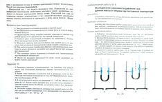 Контрольная по природоведению класс toafuhet  Красильникова утевская рабочая тетрадь природоведение гдз 6 класс