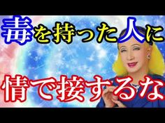【美輪明宏】毒を持った人には情で接するな!◆神秘の言葉CH - YouTube Wise Quotes, Wise Words, Spirituality, Company Logo, Sayings, Logos, Youtube, Funny, Hair Colors