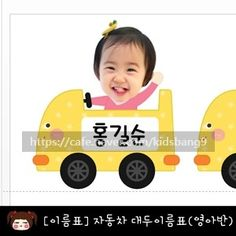 Cute Stickers, Wooden Toys, Toy Chest, School, Early Education, Wooden Toy Plans, Wood Toys, Woodworking Toys