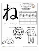 Hiragana is a basic component of the Japanese writing system, perfect for you and your child to learn together!