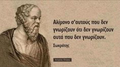 ...... Wise Man Quotes, Men Quotes, Famous Quotes, Western Philosophy, Philosophical Quotes, Greek Words, Writers Write, Picture Quotes, Quote Pictures