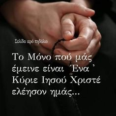 Christus Pantokrator, Greek Beauty, Religion Quotes, Wise Words, Holding Hands, Faith, God, Dios, Allah