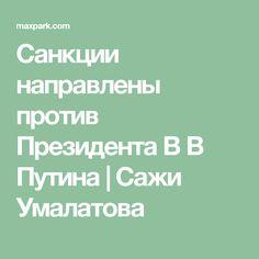Санкции направлены против Президента В В Путина | Сажи Умалатова