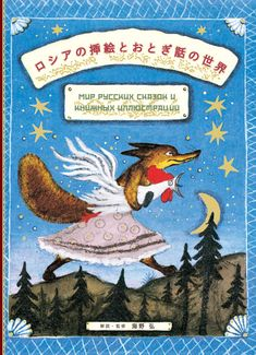 ロシアの挿絵とおとぎ話の世界