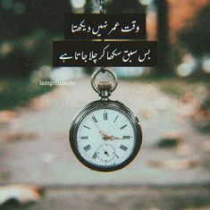 Motivational Quotes In Urdu, Poetry Quotes In Urdu, Sufi Quotes, Urdu Poetry Romantic, Love Poetry Urdu, Urdu Quotes, Islamic Quotes, Qoutes, Sufi Poetry