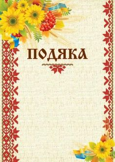 Ukrainian Art, Diy And Crafts, Education, Paper, Ukraine, Google, Decorative Frames, Borders And Frames, Drawings