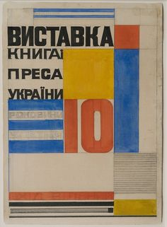 Vasily Ermilov / 10th Anniversary of October Exhibition of Book and Press of Ukraine 1927