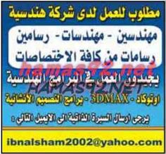وظائف خالية مصرية وعربية: وظائف خالية من الصحف القطرية الثلاثاء 30-09-2014