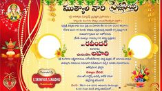 Marriage Card Quotes In Telugu First Birthday Invitation Cards, Invitation Card Maker, Marriage Invitation Card, Marriage Cards, Wedding Banner Design, Wedding Invitation Templates, Wedding Invitations, Wedding Logos, Wedding Card Maker