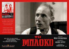 Cinema Posters, Old Movies, Classic Movies, Greek, Actors, Signs, Retro, Blog, Vintage