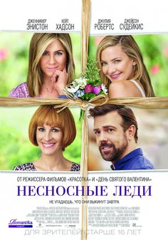 Directed by Garry Marshall. With Britt Robertson, Jennifer Aniston, Julia Roberts, Timothy Olyphant. Intersecting stories with different moms collide on Mother's Day. Streaming Movies, Hd Movies, Movies To Watch, Movies Online, 2016 Movies, Tv Watch, Julia Roberts, Love Movie, Movie Tv