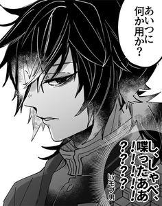 Anime Eyes, Anime Demon, Anime Manga, Boy Cat, Manga Couple, Slayer Anime, Art Reference Poses, Memes, Sketches
