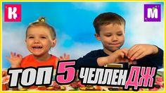 ТОП 5 ЧЕЛЛЕНДЖ Мисс Кэти и Мистер Макс   TOP 5 Challenge Miss Katy and M...