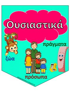 School Lessons, School Hacks, Lessons For Kids, School Projects, School Tips, Behavior Contract, Learn Greek, Greek Language, Teaching Methods