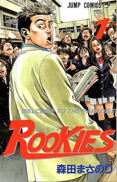 Masanori Morita | Rookies