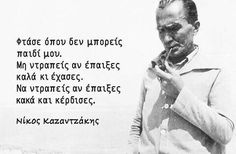 Φτασε οπου δεν μπορείς Reiki, Quotes, Logos, People, Quotations, Logo, People Illustration, Quote, Shut Up Quotes