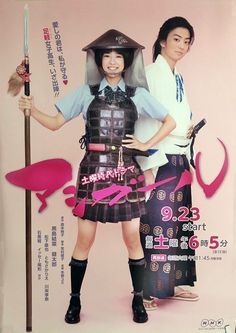 Ashi Girl - アシガール - Episode 12 END English subtitles Top Drama, Girl Drama, Watch Drama, Young Prince, Japanese Drama, Episode Online, Waiting For Her, Historical Romance, How To Run Faster