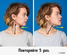 Чтобы сохранить овал лица, подтянуть щеки, выполняйте следующее упражнение: поверните голову влево, с напряжением выдвиньте вперед нижнюю челюсть. Вы должны почувствовать, как напряглись мышцы на шее с левой стороны. Теперь повторите в другую сторону. Для каждой стороны выполняйте по 5 раз.