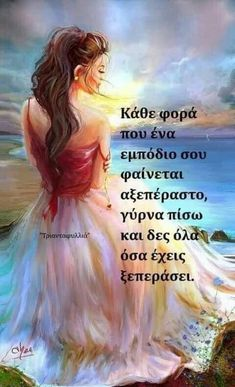 Greek Quotes, Letters, Letter, Calligraphy