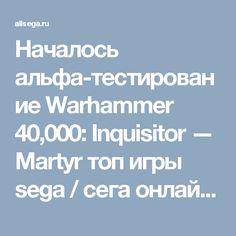 Началось альфа-тестирование Warhammer 40,000: Inquisitor — Martyr топ игры sega / сега онлайн и денди играть