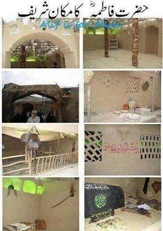 House of Hazrat Bibi Fatima RA