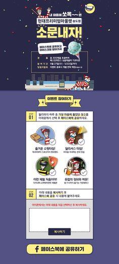 Event Landing Page, Event Page, Web Design, Page Design, Flat Design, Event Banner, Web Banner, Madonna, Korea Design