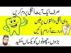 Severe Tooth Pain, Tooth Pain Relief, Hakeem Tariq, Remedies For Tooth Ache, Islamic Phrases, Diabetes Remedies, Husband Humor, Cavities, Teeth