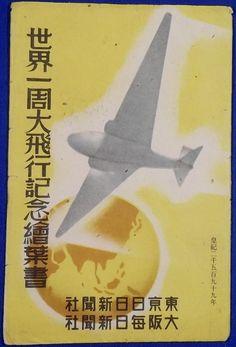 1930's Japanese Postcards Memorial for World Round Flight - Japan War Art