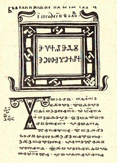 Bulgarian Old Church Slavonic via the Zografskiy Kodeks. Written in Glagolitic Script.