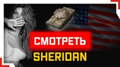 WORLD OF TANKS  SHERIDAN - 7K УРОНА