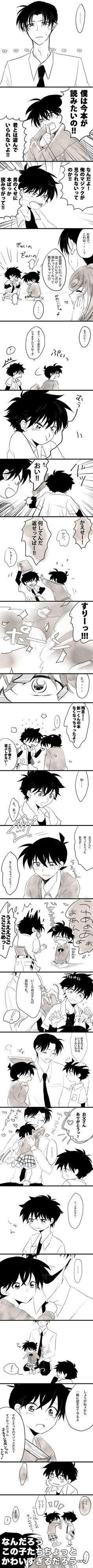 「(腐)名探偵詰め②」/「しゃけ」の漫画 [pixiv]