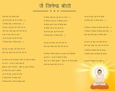 मेरे द्वारा रचित भजन जय जिनेन्द्र एलबम से आपकी सेवा में प्रस्तुत
