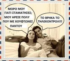 Greek Memes, Greek Quotes, Facebook Quotes, Greek Life, Funny Posts, Funny Shit, Funny Cartoons, Quote Of The Day, Greece