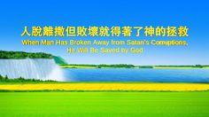 【東方閃電】全能神教會神話詩歌《人脫離撒但敗壞就得著了神的拯救》