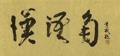 段躍中日報の画像 エキサイトブログ (blog)