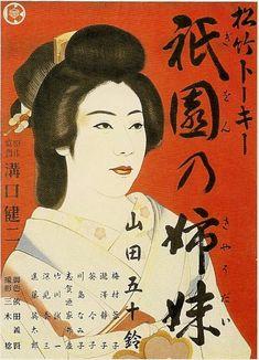 溝口健二:祇園の姉妹
