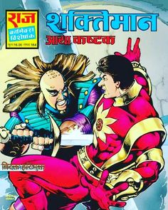 Universe, Comic Books, Hero, Comics, Cover, Drawing Cartoons, Heroes, Comic Book, Outer Space