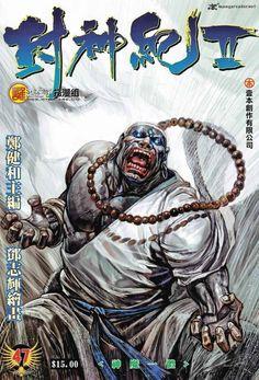 Feng Shen Ji 85 - Page 1