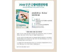부산 영화촬영지 여행 Travel Movies, Filming Locations, Busan, Cinema, Tours, Movies, Movie Theater