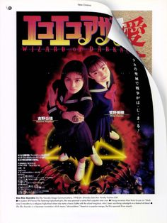 JAPANESE HORROR MOVIE POSTERS | ... Shopper: Japanese Movie Posters: Yakuza, Monster and Horror (Books