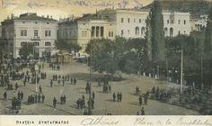 Syntagma square , Athens Η πλατεία Συντάγματος