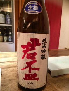 純米吟醸 君杯 五百万国 福井県 100% 静岡市 君杯酒造